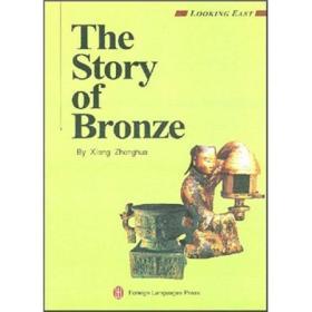 青铜的历史(英文版)