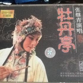 牡丹亭(戏曲电影珍藏版 张继青演唱)VCD