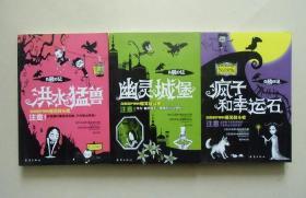正版 乌鸦日记1-3全集套装(洪水猛兽 幽灵城堡 疯子和幸运石)