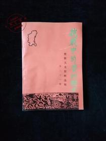 抗战中的贵州将士(贵阳文史资料选辑第二十一辑)