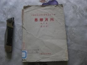中国现代文学史资料丛书(乙种)--思想月刊 第二期(影印本)