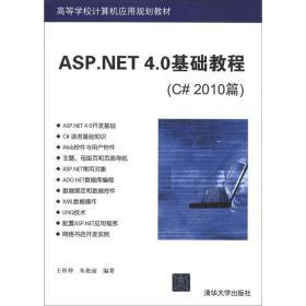 高等学校计算机应用规划教材:ASP.NET 4.0基础教程(C# 2010篇)