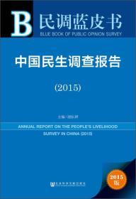 中国民生调查报告 2015 专著 Annual report on the peoples livelihood survey in China 2015