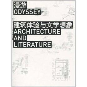 漫游:建筑体验与文学想象