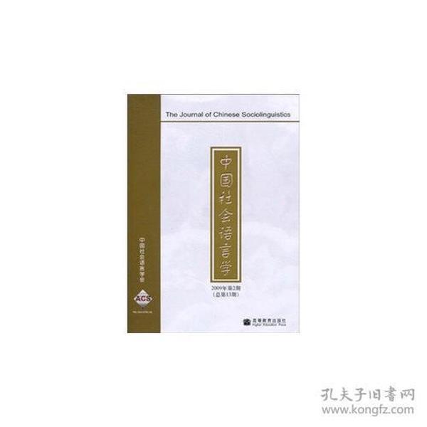 中国社会语言学 2009年第2期 (总第13期)