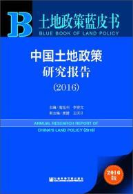 土地政策蓝皮书:中国土地政策研究报告(2016)