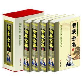 智囊全集(全四册)
