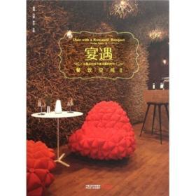 正版新书宴遇——餐饮空间II