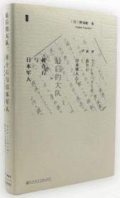 最后的大队:蒋介石与日本军人