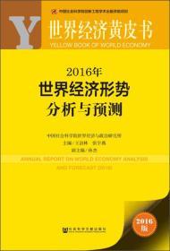 2016年世界经济形势分析与预测(2016版)