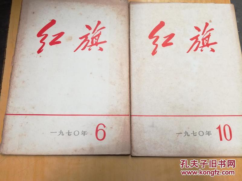 红旗  1970年    6、10期  2本合售