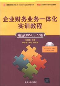 企业财务业务一体化实训教程(用友ERP-U8.72版)