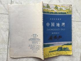 中国地理(暂用教材)