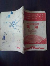 广州市中学暂用课本 英语。