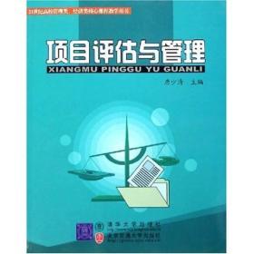 项目评估与管理