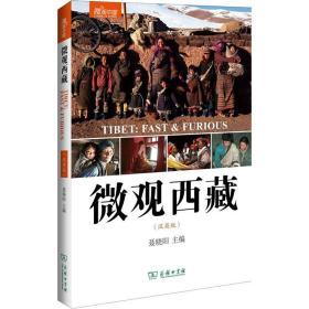 微观西藏(汉英版)--微博体袒?#26029;?></a></p>                 <p class=