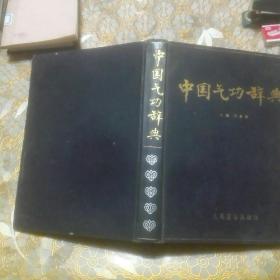 中国气功辞典 精装 一版一印
