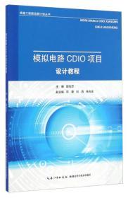 卓越工程师培养计划丛书:模拟电路CDIO项目设计教程