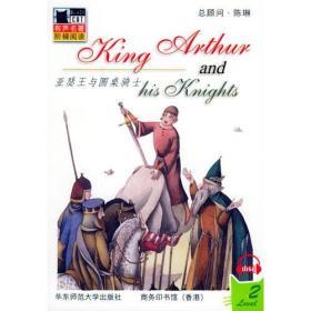 亚瑟王与圆桌骑士