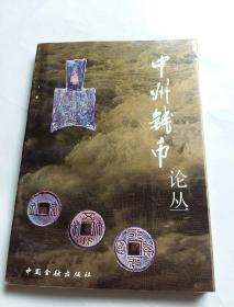 中州钱币论丛
