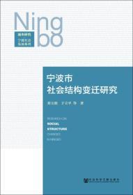宁波市社会结构变迁研究
