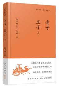 (精)中华经典随身诵读本:老子 庄子(选)