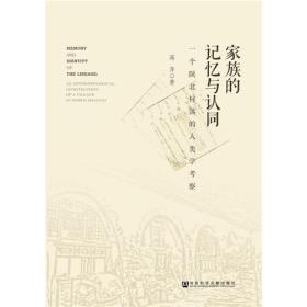 家族的记忆与认同:一个陕北村落的人类学考察