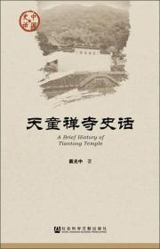天童禅寺史话