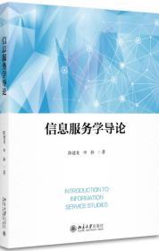 信息服务学导论