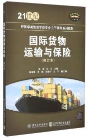 国际货运运输与保险 修订本