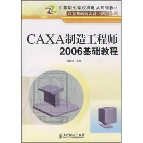 CAXA 制造工程师 2006 基础教程(中职)