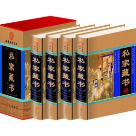私家藏书(全四册)(插盒)
