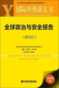 2016-全球政治与安全报告-国际形势黄皮书-2016版-内赠数据库体验卡