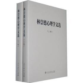 送书签tt-9787107248542-中国现代心理学家文库 林祟德心理学文选(上下卷)