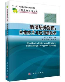 微藻培养指南:生物技术与应用藻类学