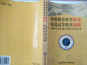 加强教育科学研究促进高等教育创新2003年高等教育国际论坛文集