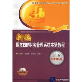 新编用友ERP财务管理系统实验教程 王新玲9787302205753