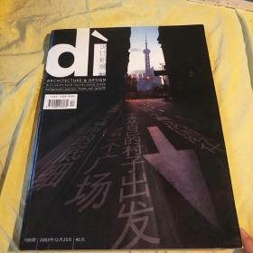 di设计新潮/建筑 109期 2003年12月出版