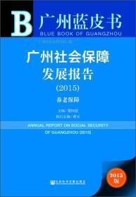 广州社会保障发展报告:养老保障(2015)