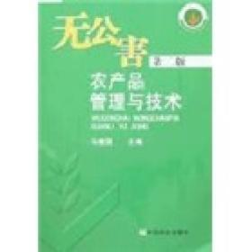 无公害农产品管理与技术(第二版)