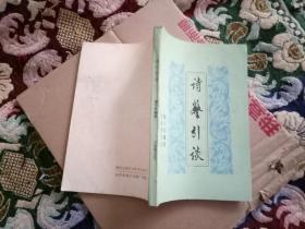 诗艺引谈  签赠本 附信札