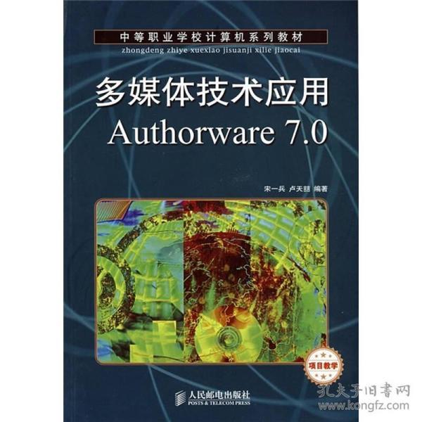 多媒体技术应用 Authorware7.0