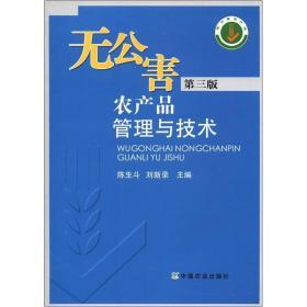 无公害农产品管理与技术(第3版) 陈生斗,刘新录 中国农业出版
