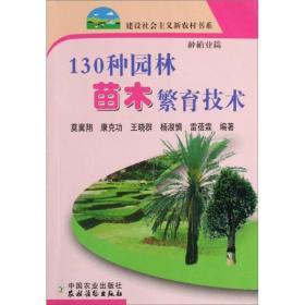130种园林苗木繁育技术