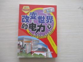 彩图科技百科全书:改变世界的电力  上下册! 753