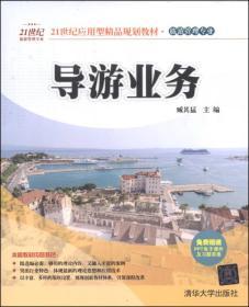导游业务/21世纪应用型精品规划教材·旅游管理专业