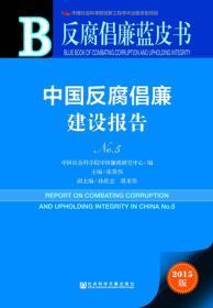 反腐倡廉蓝皮书 中国反腐倡廉建设报告No.5