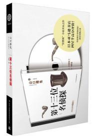 第十三位名侦探 山口雅也 杀楚 译 吉林出版 9787553401225