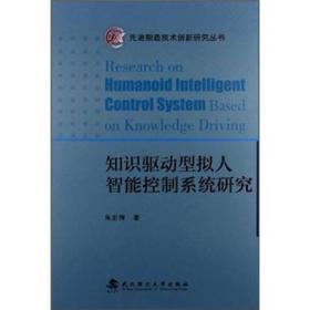 知识驱动型拟人智能控制系统研究