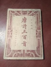(民国初版) 唐诗三百首 言文对照 白话译注   1942年初版